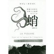 蛸-想像の世界を支配する論理をさぐる [単行本]