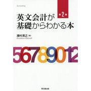 英文会計が基礎からわかる本 第2版 [単行本]