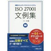 ISO27001文例集 [単行本]