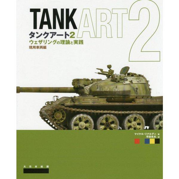 タンクアート2-ウェザリングの理論と実践 現用装甲車両編(タンクアート<2>) [単行本]