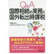 Q&A 国際相続の実務と国外転出時課税 [単行本]