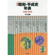 完全版 昭和・平成史年表-1926-2019 [単行本]