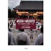 祇園の祇園祭-宮本組の熱い一か月 [単行本]