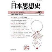 季刊日本思想史<83号>-特集:時代区分と思想史 [単行本]