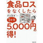 「食品ロス」をなくしたら1か月5,000円の得! [単行本]