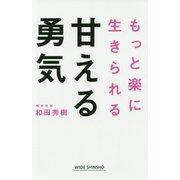 甘える勇気(WIDE SHINSHO) [新書]