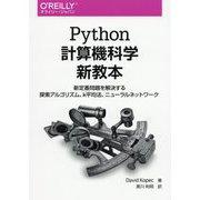 Python計算機科学新教本-新定番問題を解決する探索アルゴリズム、k平均法、ニューラルネットウェアーク [単行本]
