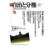 季刊 自治と分権 第76号 [全集叢書]