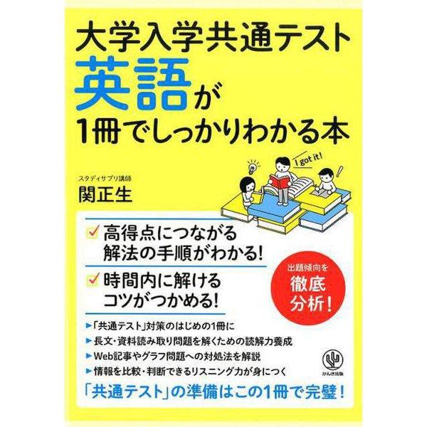 大学入学共通テスト 英語が1冊でしっかりわかる本 [単行本]