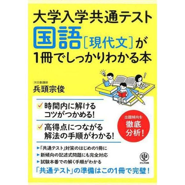 大学入学共通テスト 国語(現代文)が1冊でしっかりわかる本 [単行本]
