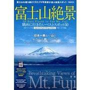 富士山絶景 眺めに行きたいベストスポット50 [ムック・その他]