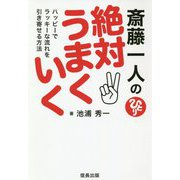 斎藤一人の絶対うまくいく―ハッピーでラッキーな流れを引き寄せる方法 [単行本]
