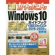 今すぐ使えるかんたん Windows 10 完全ガイドブック 困った解決&便利技 2019年最新版 [単行本]