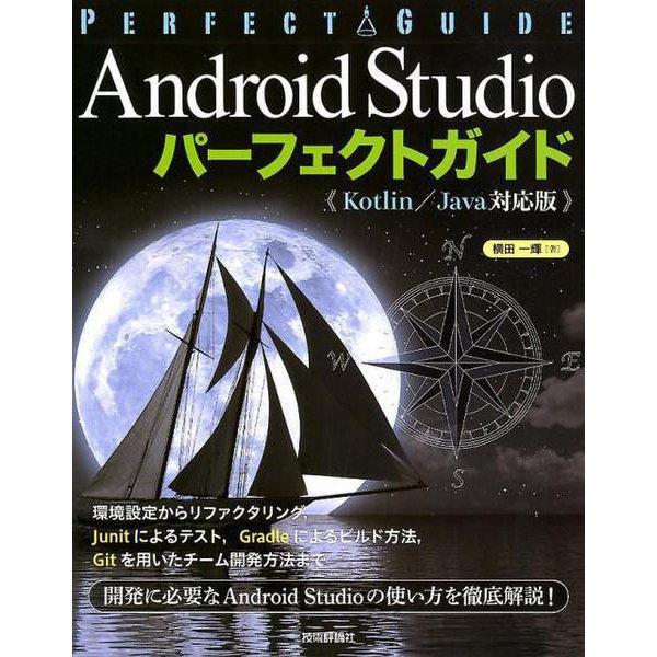 Android Studio パーフェクトガイド(Kotlin /Java対応版) [単行本]