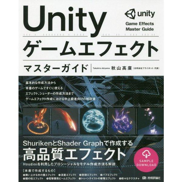 Unity ゲームエフェクト マスターガイド [単行本]