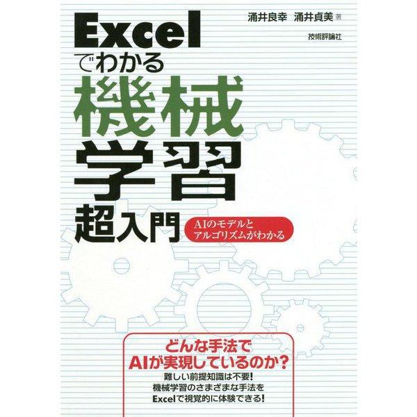 Excelでわかる機械学習 超入門 -AIのモデルとアルゴリズムがわかる [単行本]