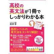 高校の英文法が1冊でしっかりわかる本 [単行本]
