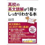 高校の英文読解が1冊でしっかりわかる本 [単行本]
