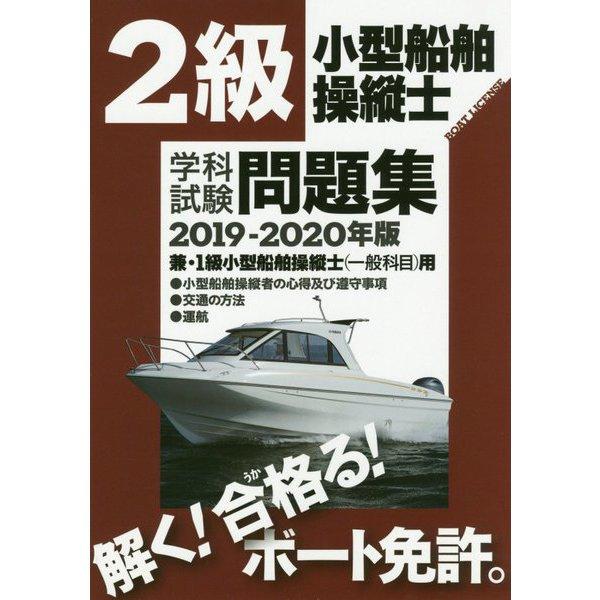 2級小型船舶操縦士(兼・1級一般科目)学科試験問題集〈2019-2020年版〉 [単行本]