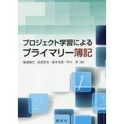プロジェクト学習によるプライマリー簿記 [単行本]