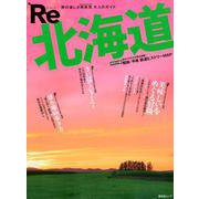 Re 北海道 [ムック・その他]
