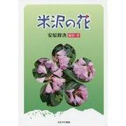 米沢の花 [単行本]