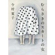 むらさきのスカートの女 [単行本]