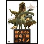 知られざる恐竜王国ニッポン