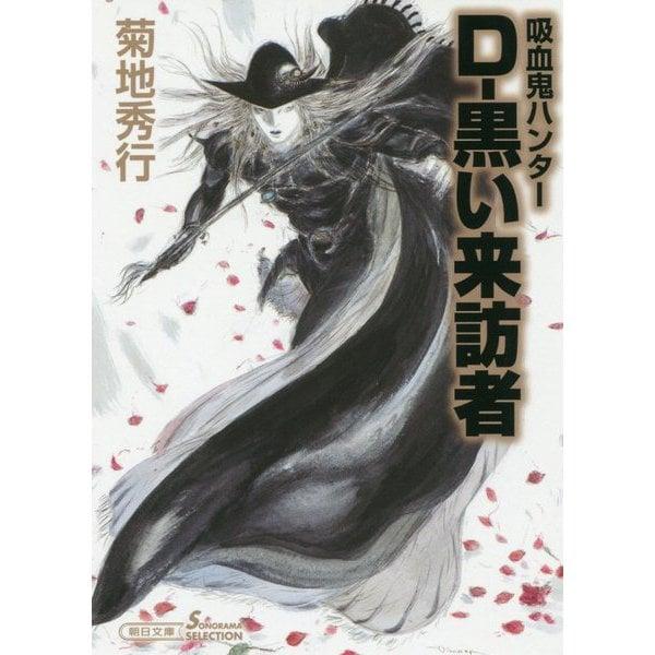 D-黒い来訪者―吸血鬼(バンパイア)ハンター〈35〉(朝日文庫ソノラマセレクション) [文庫]