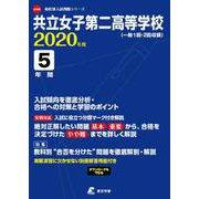 共立女子第二高等学校 2020年度 [全集叢書]