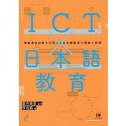 ICT×日本語教育―情報通信技術を利用した日本語教育の理論と実践 [単行本]