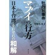 牡丹社事件マブイの行方-日本と台湾、それぞれの和解 [単行本]