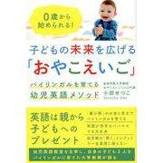 子どもの未来を広げる「おやこえいご」-バイリンガルを育てる幼児英語メソッド 0歳から始められる! [単行本]