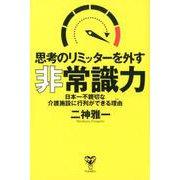思考のリミッターを外す「非常識力」-日本一不親切な介護施設に行列ができる理由 [単行本]