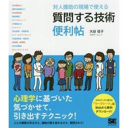 対人援助の現場で使える質問する技術便利帖 [単行本]