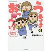 うちはおっぺけ―3姉妹といっしょ〈6〉(SUKUPARA SELECTION) [コミック]