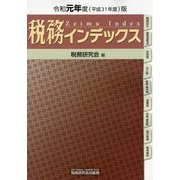 税務インデックス〈令和元年度(平成31年度)版〉 [単行本]