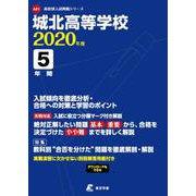城北高等学校 2020年度 [全集叢書]
