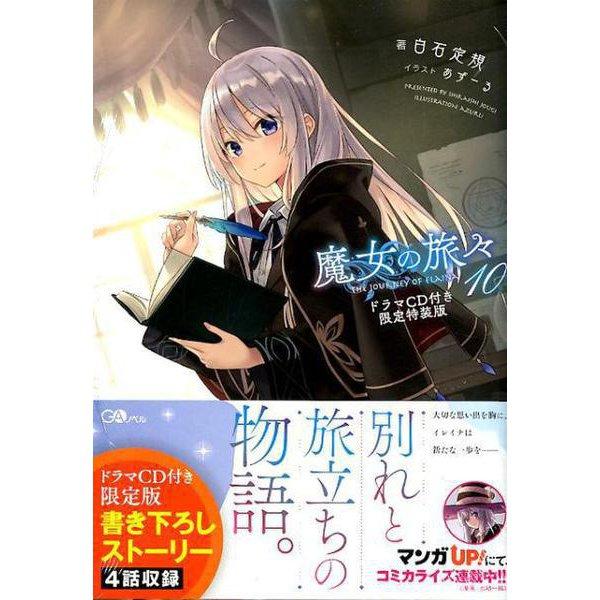 魔女の旅々10 ドラマCD付き限定特装版(GAノベル) [単行本]