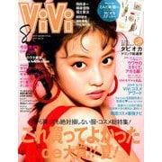 ViVi (ヴィヴィ) 2019年 08月号 [雑誌]