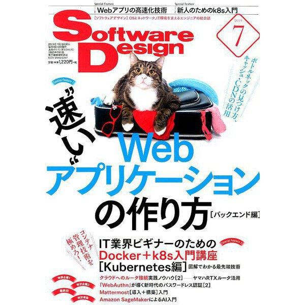 Software Design (ソフトウエア デザイン) 2019年 07月号 [雑誌]