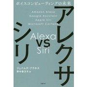 アレクサvsシリ―ボイスコンピューティングの未来 [単行本]