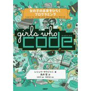 Girls Who Code―女の子の未来をひらくプログラミング [単行本]