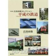 平成の鉄道―写真集広田尚敬セレクション [単行本]
