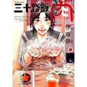 三十路飯 肉<2>(ビッグ コミックス) [コミック]
