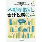 不動産取引の会計・税務Q&A 第4版 [単行本]