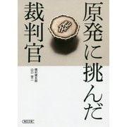 原発に挑んだ裁判官(朝日文庫) [文庫]