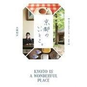 京都のいいとこ。―本当に訪ねたい店・人・景色 [全集叢書]