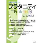 フラタニティ No.14(2019.5)-季刊 [全集叢書]