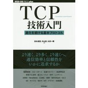 TCP技術入門―進化を続ける基本プロトコル(WEB+DB PRESS plusシリーズ) [単行本]